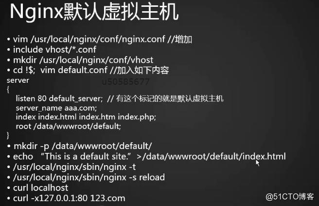 Nginx安装,默认虚拟主机以及认证和重定向