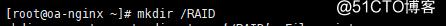 磁盘阵列 RAID