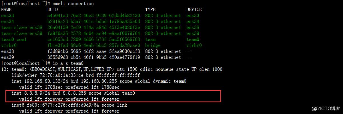 使用nmcli 实现 bond0 网络组 网桥三种模式