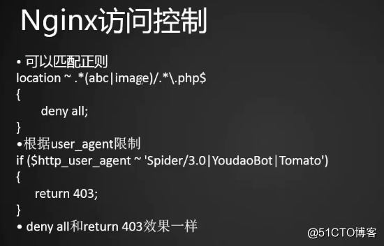 Nginx防盗链以及访问控制,Nginx解析php配置和代理