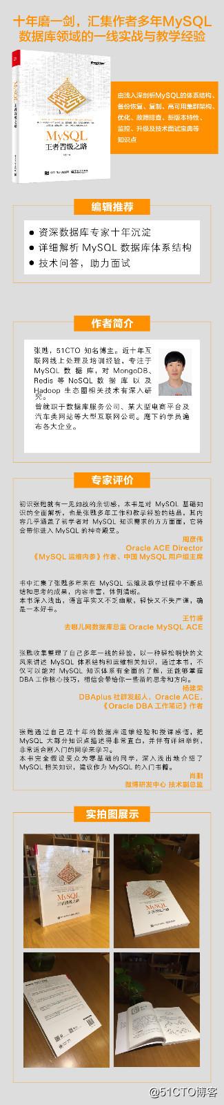 新书《MySQL王者晋级之路》出版啦!