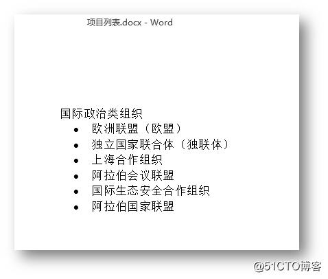 C# 创建Word项目标号列表、多级编号列表