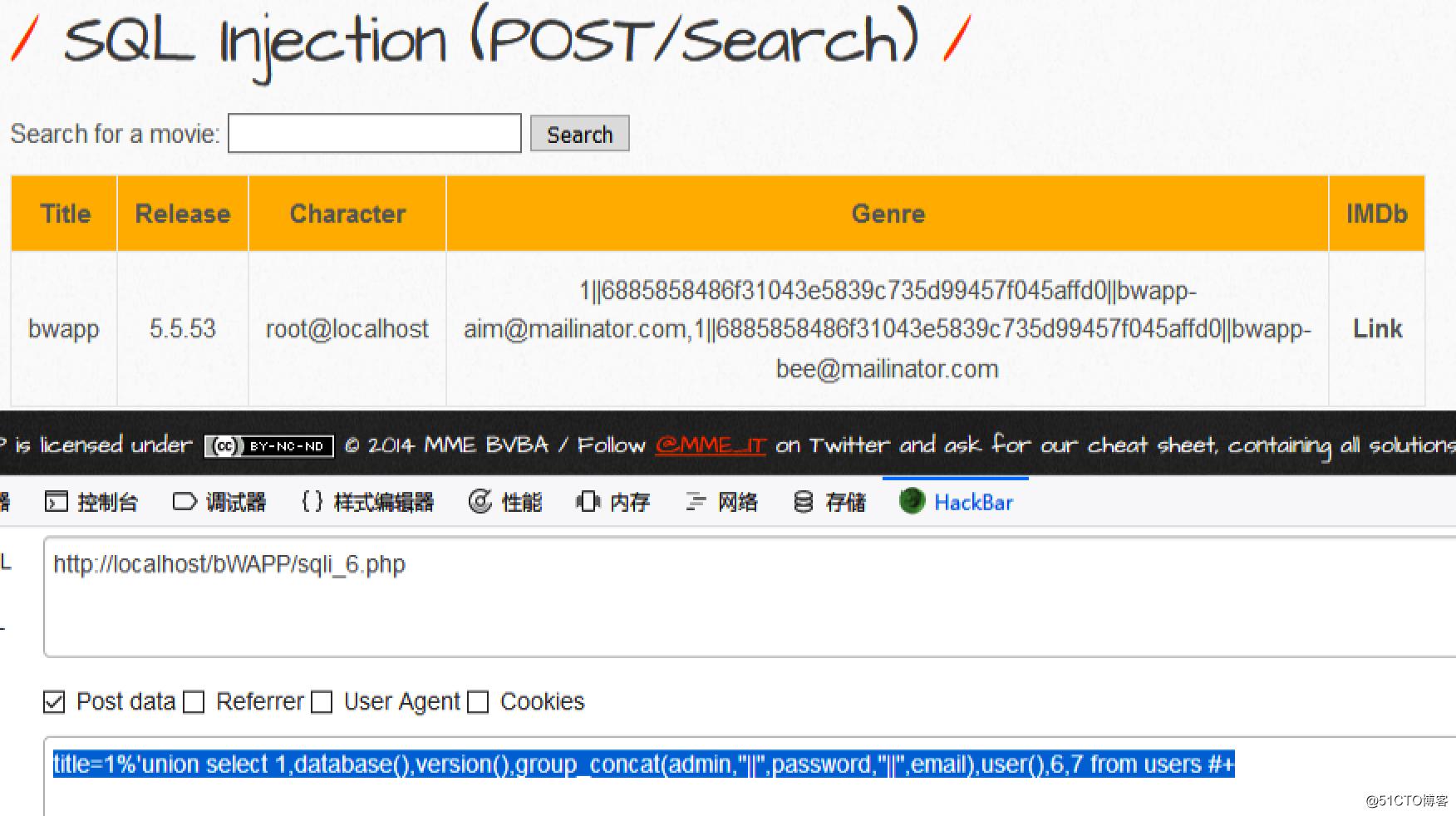 SQL注入之bWAPP之sqli_6.php