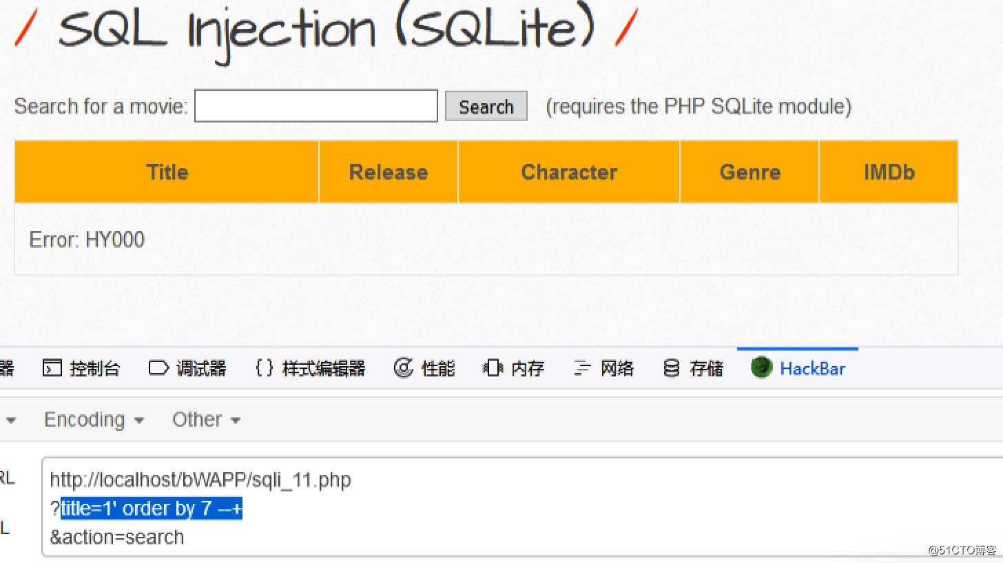 SQL注入之bWAPP之sqli_11.php