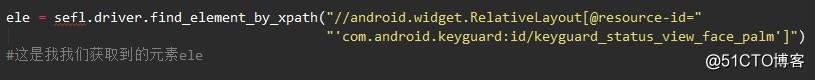 python+appium获取app元素属性值
