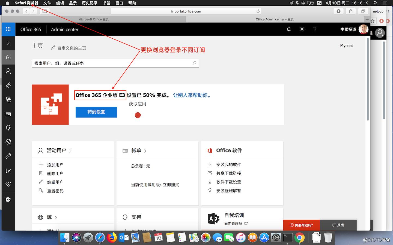 Office 365 On MacOS 系列——配置浏览器账号同时管理多个订阅