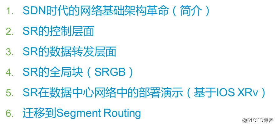 大道至简,军哥在2018.4.18在思科服务支持社区为大家普及和配置思科最新SDN时代新协议段路由