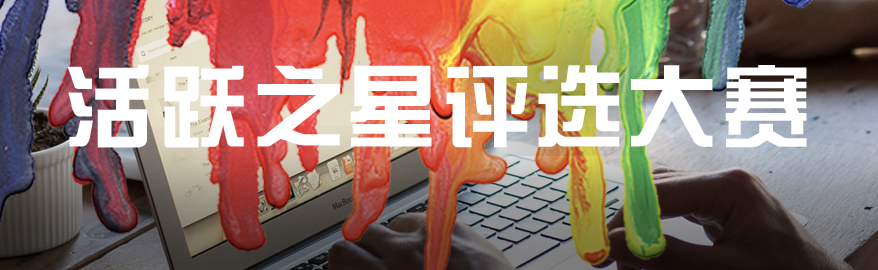 51CTO博客2.0——活跃之星评选大赛