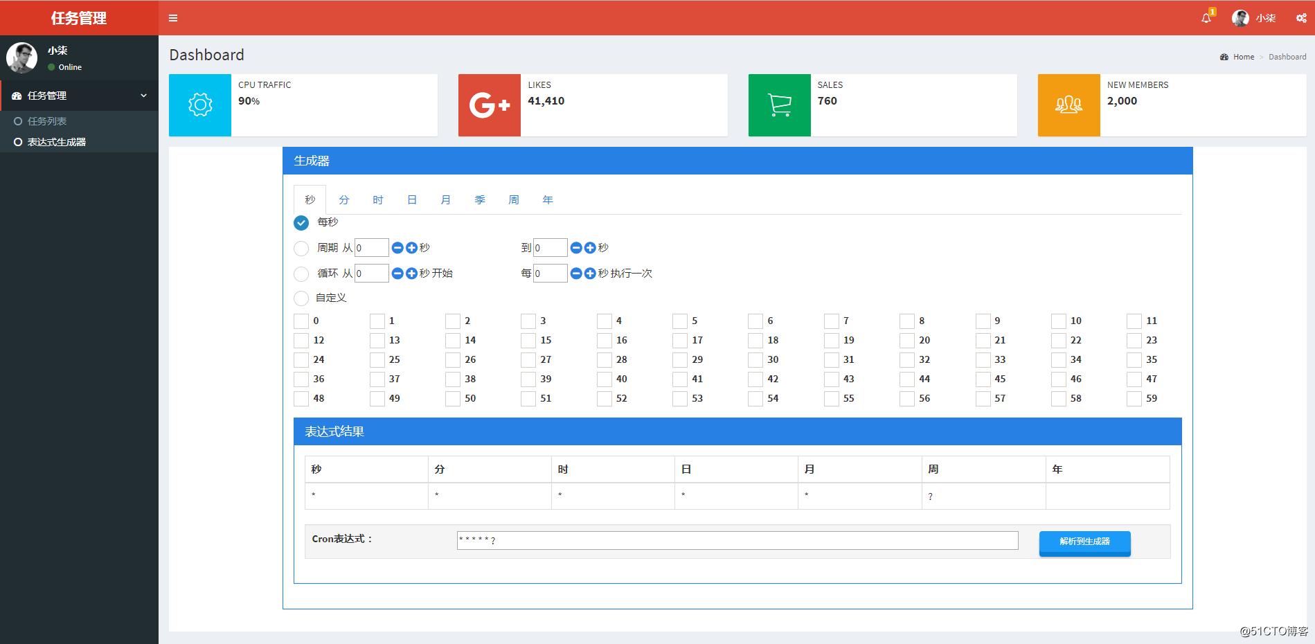 SpringBoot2.x开发案例之整合Quartz任务管理系统