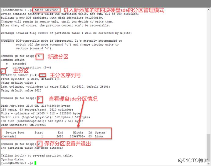 Linux系统常用磁盘阵列RAID5