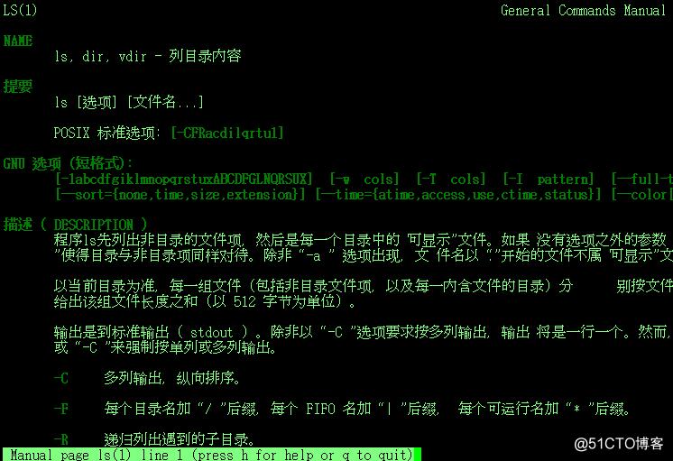 centos 上配置中文man