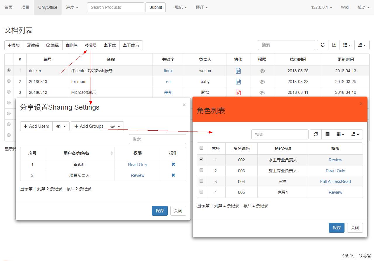 onlyoffice文档协作的权限开发,利用casbin和golang语言