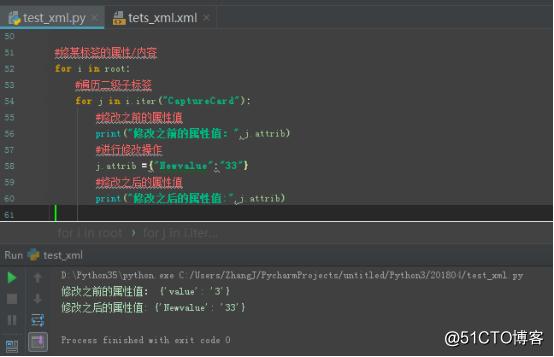 python操作Xml文件