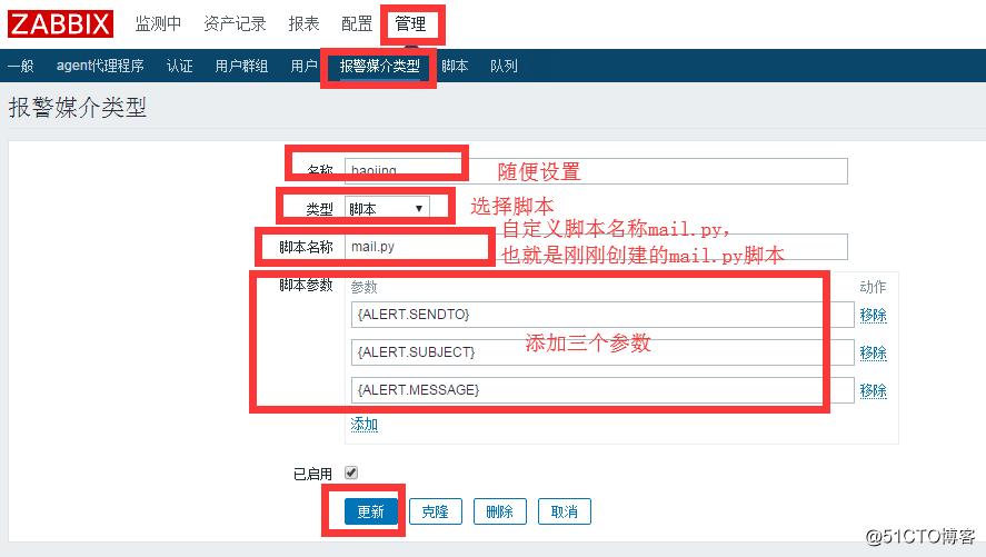 zabbix-创建与设置邮件告警