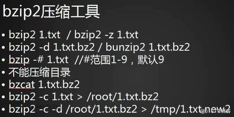 压缩打包介绍     gzip   bzip2   xz压缩工具