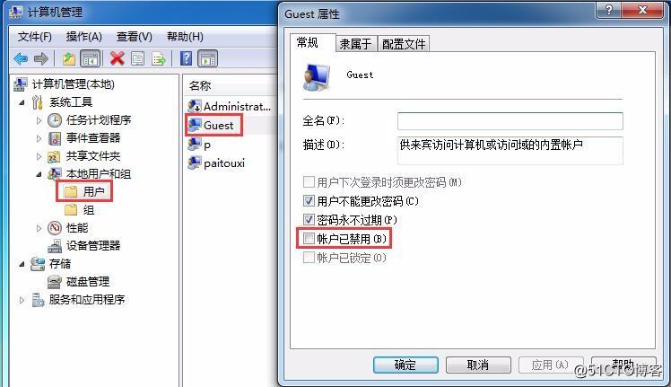 windows共享文件分析