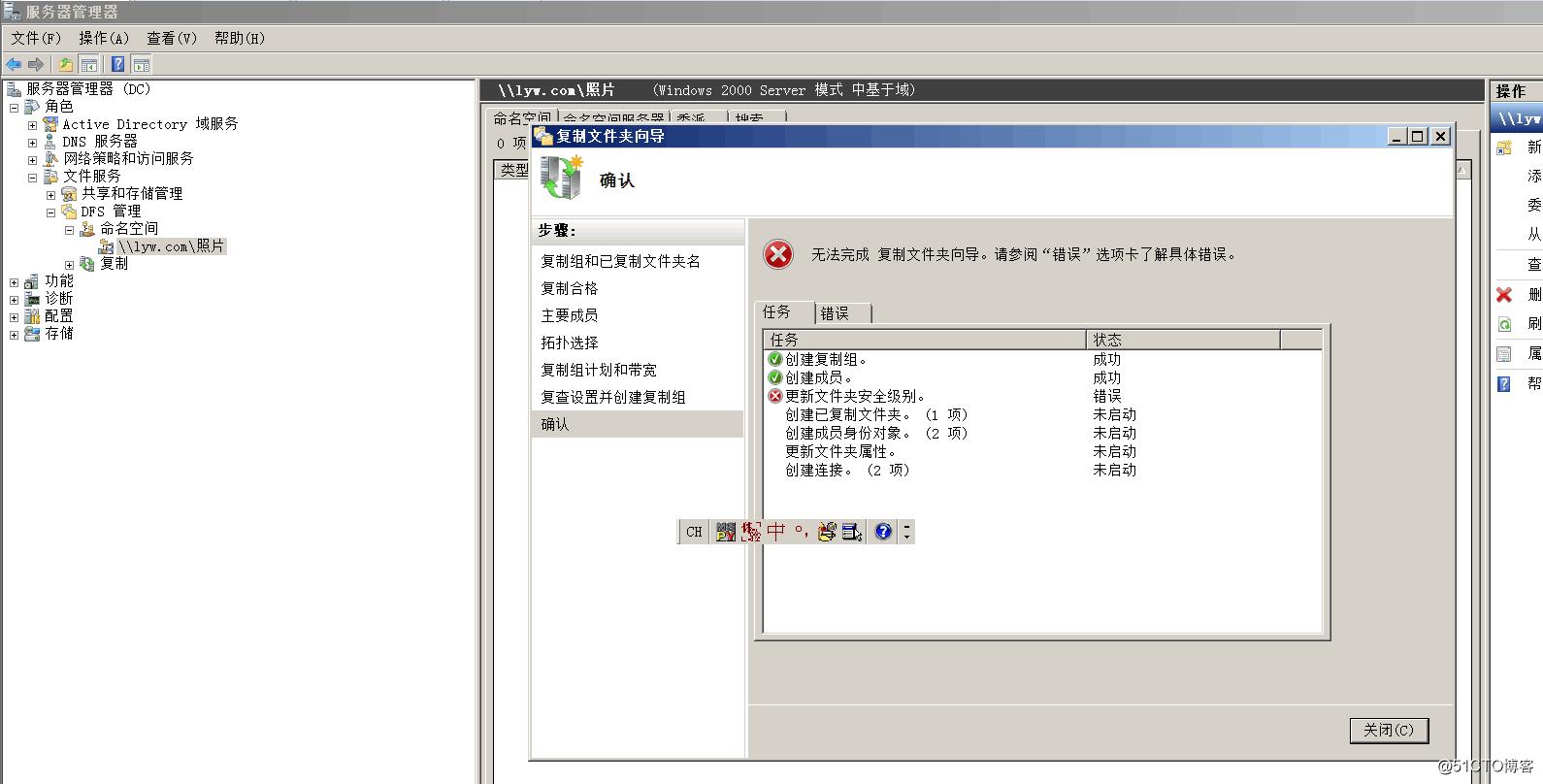 WindowsServer2012 DFS配置出错原因