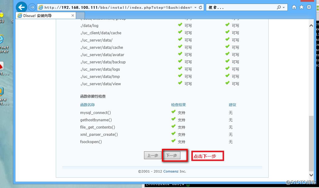 linux redhat6.5中 用LAMP架构搭建安装 论坛