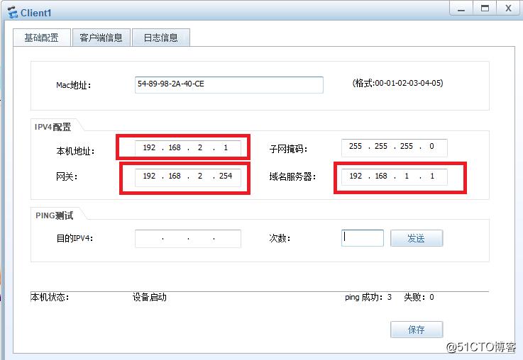 eNSP实现HTTP与DNS功能以及抓包简单分析