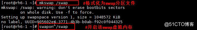 SWAP 交换分区管理