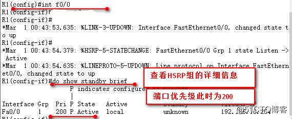 配置HSRP