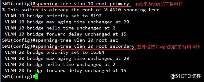 利用STP生成树协议实现负载均衡