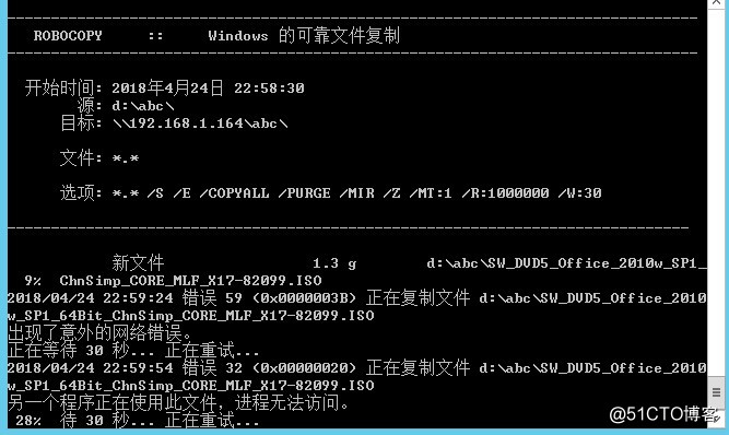 Robocopy命令实现文件服务器每日镜像备份/增量备份操作