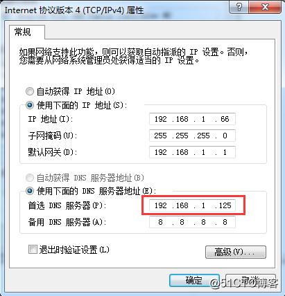 公司内网搭建代理DNS使用内网域名代替ip地址