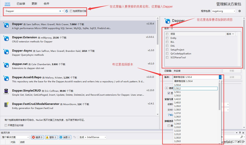 在.NET数据库访问方面的Dapper类库介绍