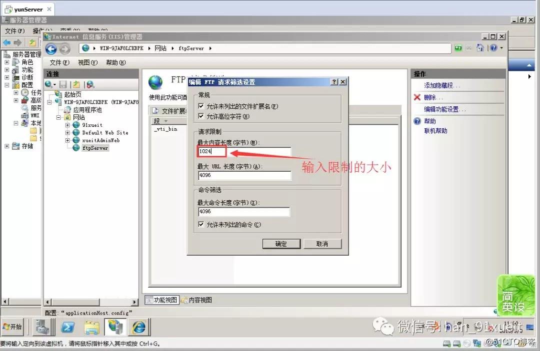 windows2008搭建FTP限制上传文件大小
