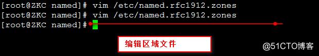 linux redhat6.5 中  DNS分离解析配置