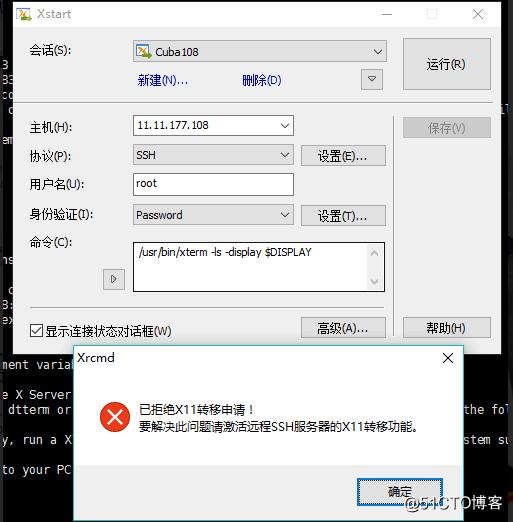 ssh服务器的x11 forwarding报错的解决