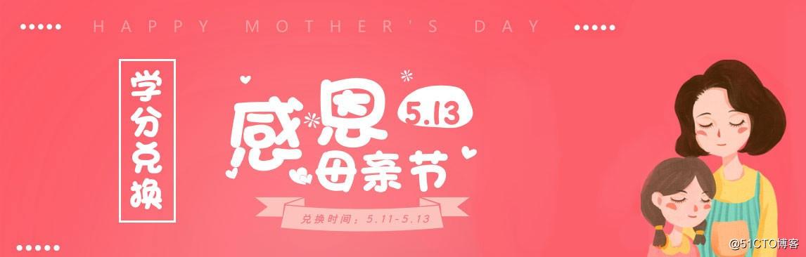 【学分兑换】感恩母亲节,礼品池全面升级啦!选一个送妈妈吧!