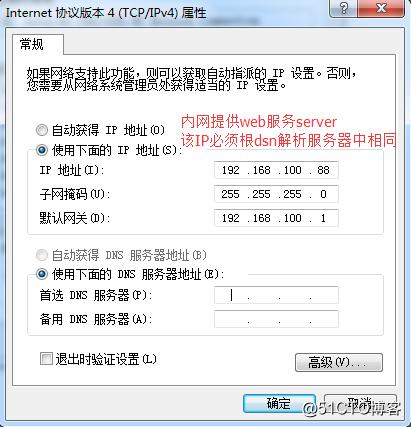 Redhat6.5中搭建DNS分离解析服务器