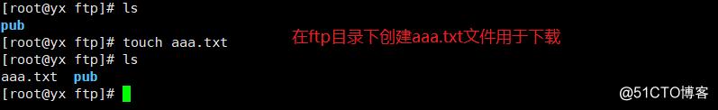 Linux虚拟机上搭建ftp服务器
