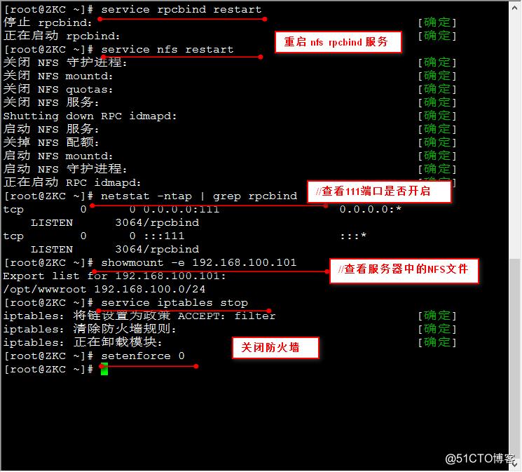 linux redhat6.5中 搭建NFS服务
