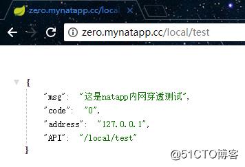 使用natapp开启内网穿透之旅