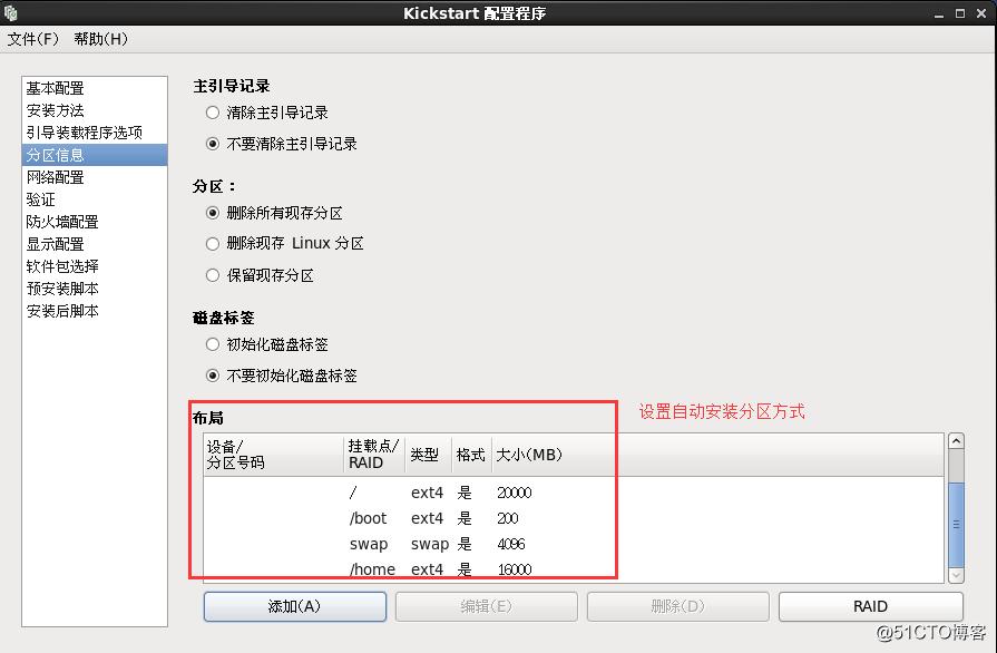 PXE高效批量网络装机