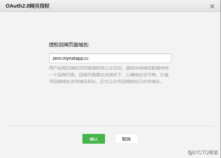 使用微信测试账号对网页进行授权