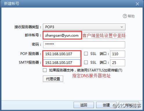 Redhat6.5中搭建postfix邮箱服务