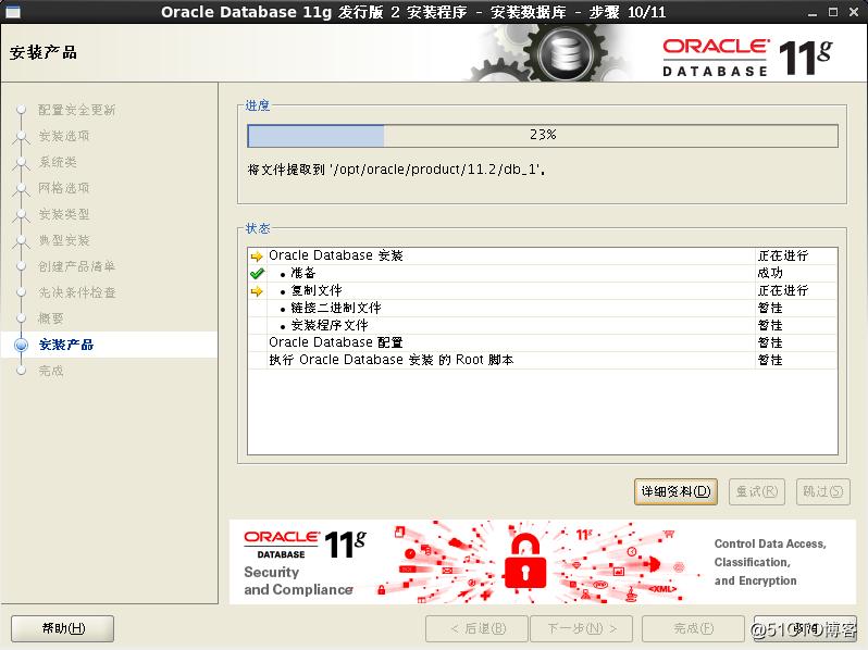 Oracle数据库安装