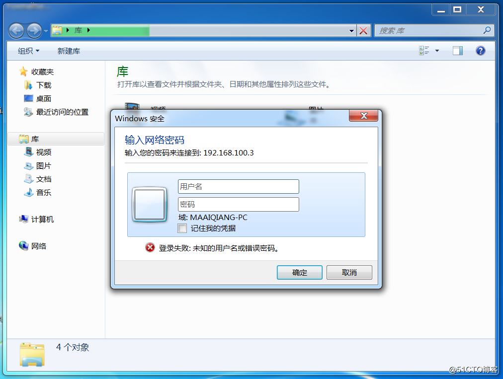 Samba服务(匿名用户访问、本地用户访问、虚拟用户访问)