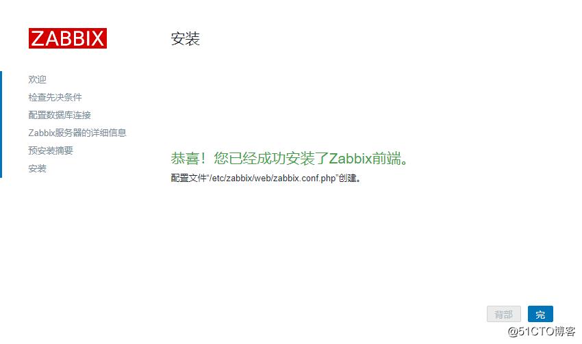 zabbix监控的搭建