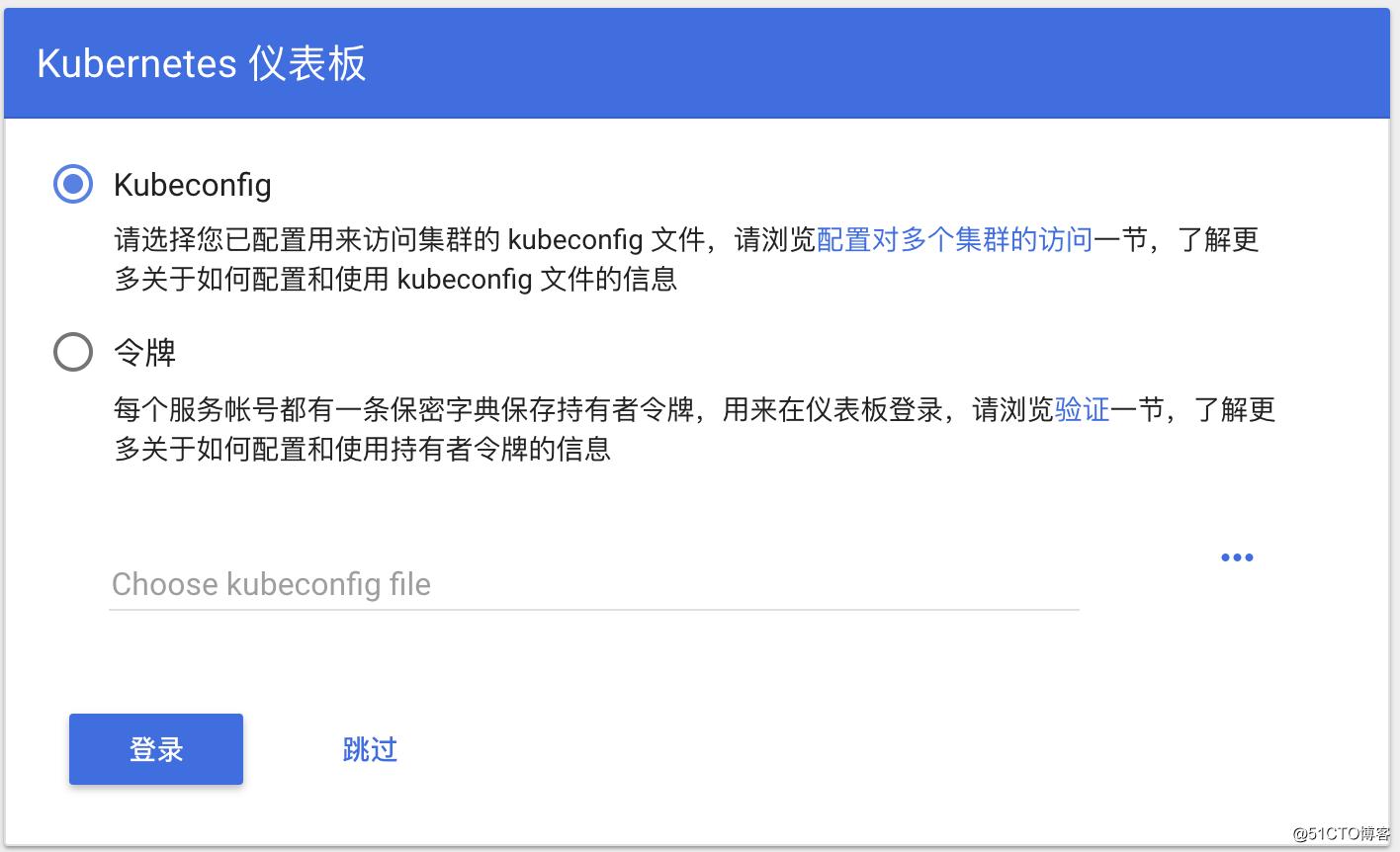 Kubernetes Dashboard1.8.3部署