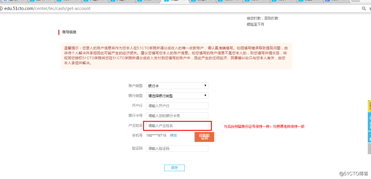 好消息:51CTO学院讲师提现优化,线上支持填写账户信息啦~