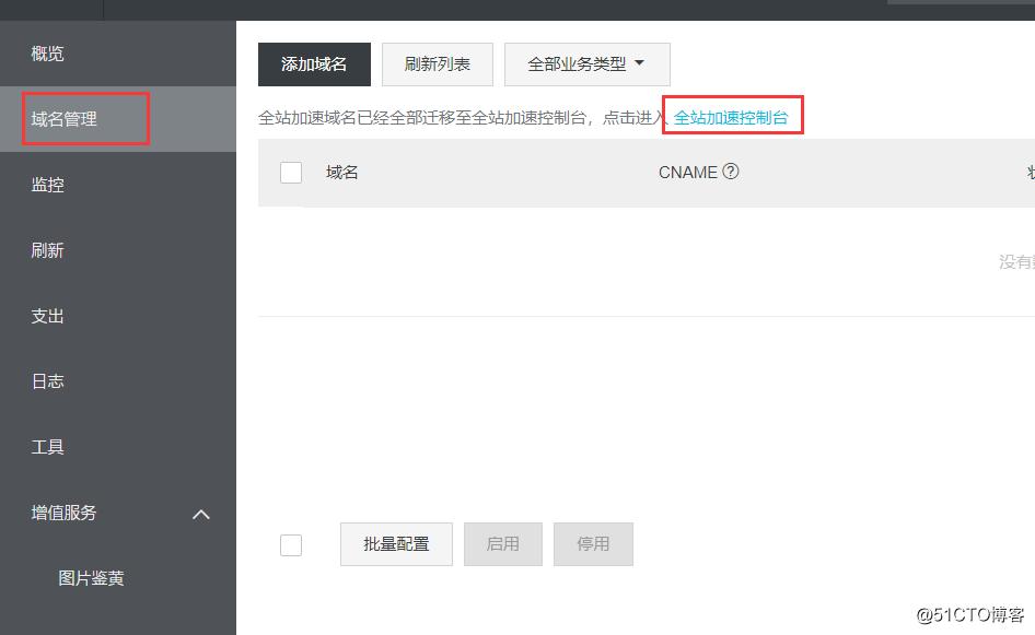 """【企业实战】:阿里云高可用架构之""""CDN+WAF+SLB+ECS"""""""