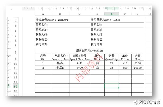 C# 添加Excel水印