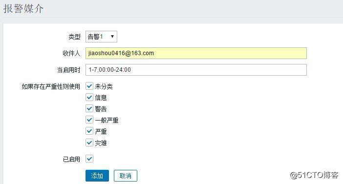 Linux学习总结(五十七)监控zabbix部署 下篇