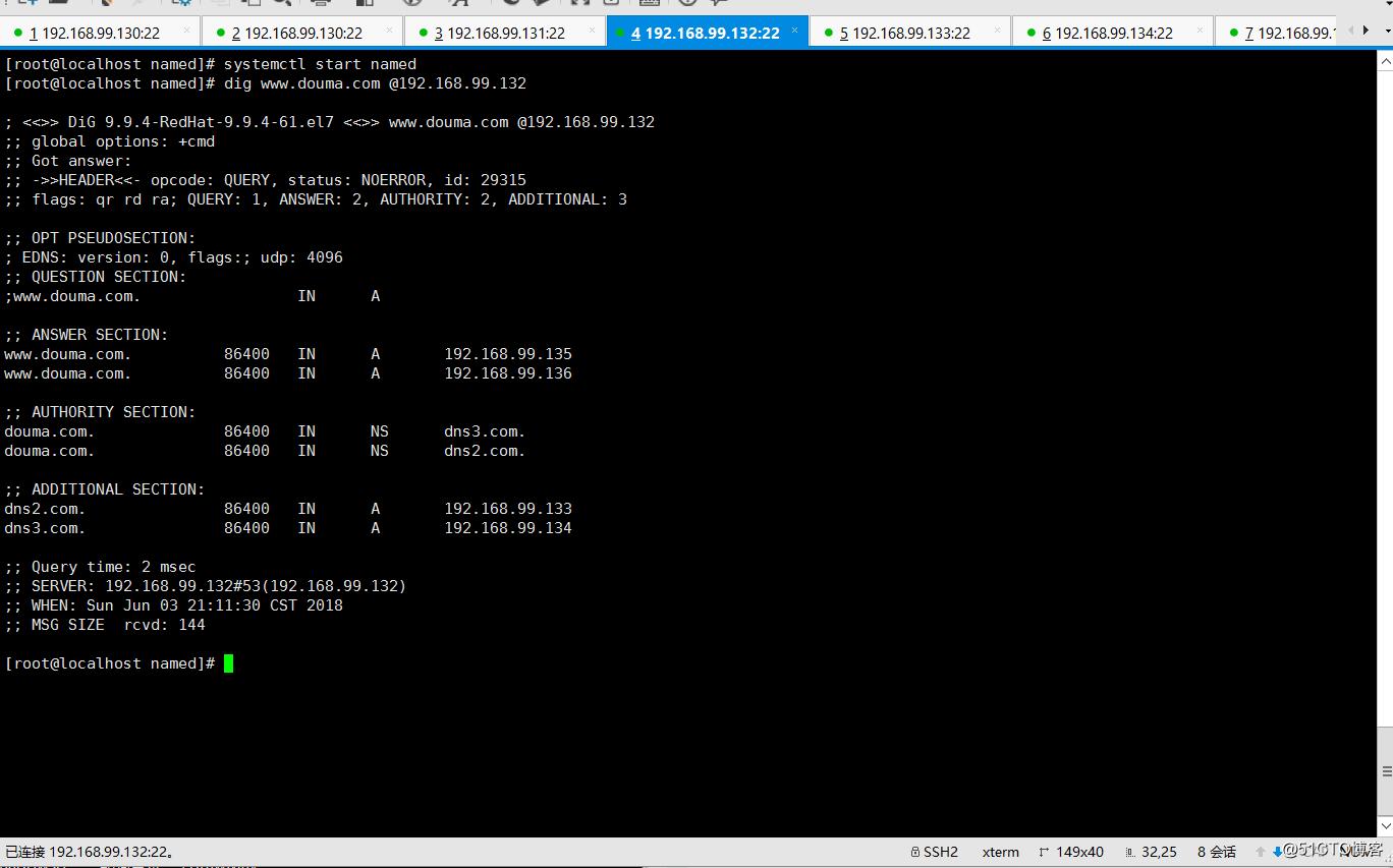模拟构建DNS解析流程