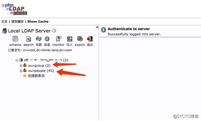 OpenLDAP 服务端安装与配置以及原理